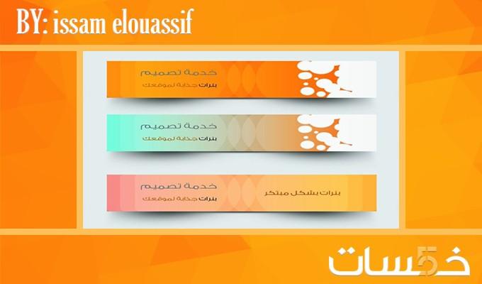 Issam Elouassif - تصميم بنرات و شعارات 3d - المغرب - 82+