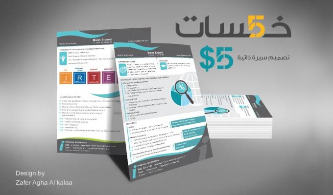 سيرة ذاتية تؤهلك للوظيفة بالعربيه و الانجليزية والتركية 5$