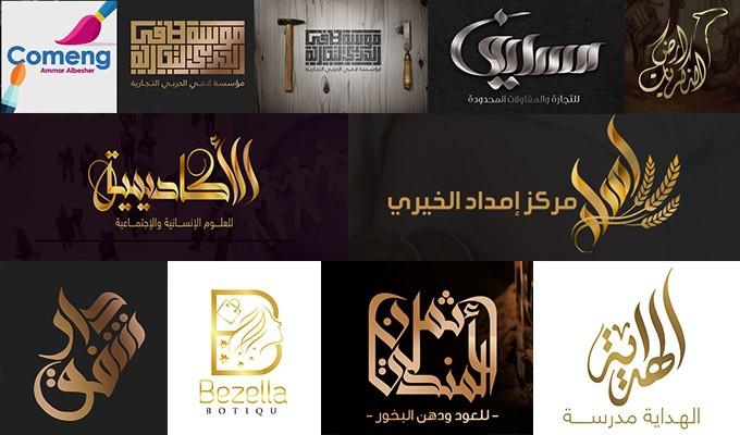 تصميم الشعارات العربية والأجنبية لوغو للمواقع والشركات خمسات