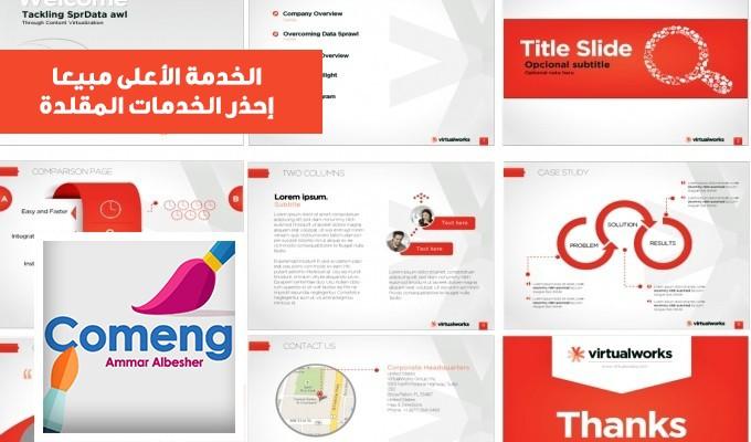 Ammar Albesher - تصميم عروض تقديمية و شعارات بالخط العربي و شعارات عادية و تواقيع و مخطوطات - السعودية - 147+