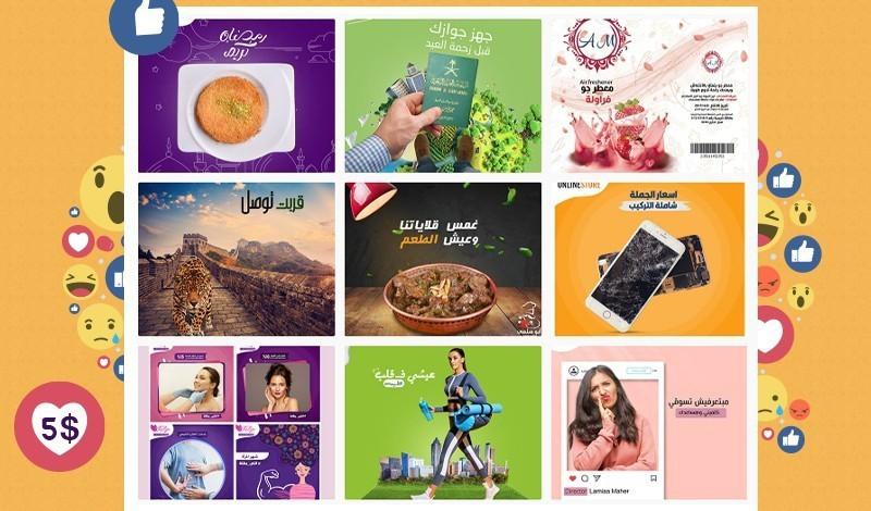 Noura Fathy - تصميم إعلانات سوشيال ميديا - مصر - 53+