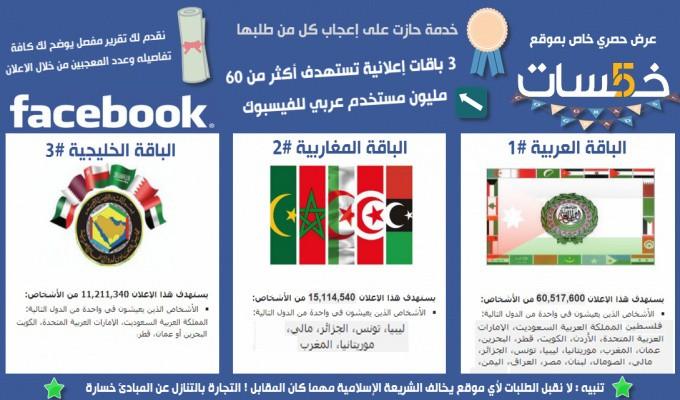 حملات إعلانية ممولة بالفيسبوك لصفحتك تبدأ من 5$