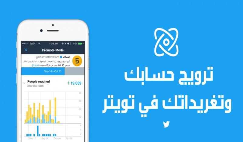الترويج الممول لحسابك وتغريداتك في تويتر