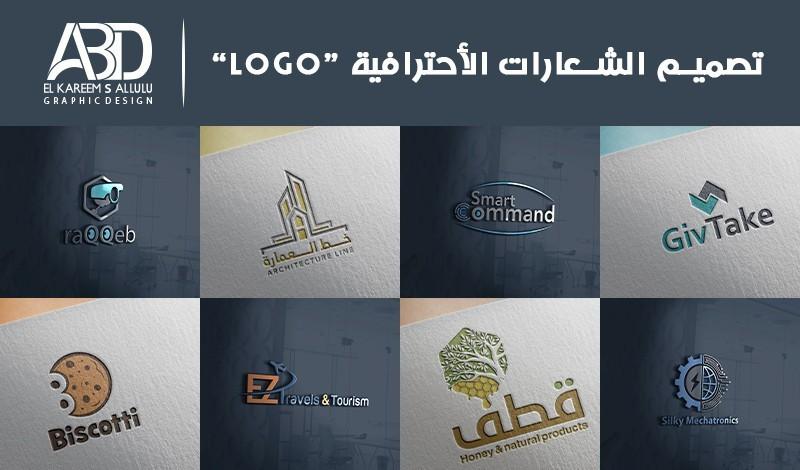 عبدالكريم اللولو - تصميم شعارات - فلسطين - 74+