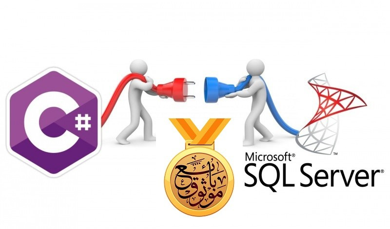 برمجة تطبيقات سطح المكتب بإستخدام C# مع الSQL Serverـ (2 شاشة مقابل 5 دولار)