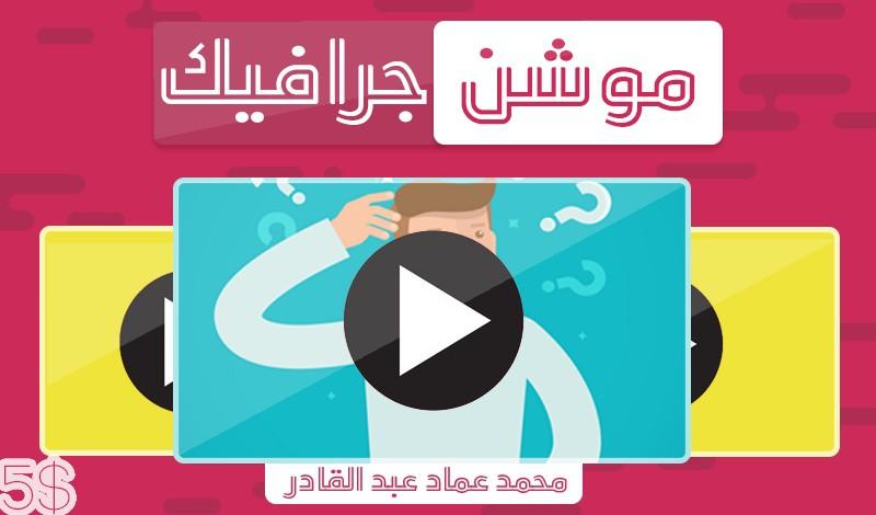 محمد عماد عبد القادر - تصميم فديوهات موشن غرافك - مصر - 42+