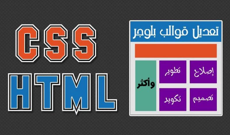 عمرو مصطفى - تعديل قوالب بلوغر - مصر - 197+