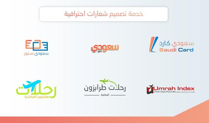 تصميم لوغو(Logo) احترافي مع ضمان حقوق المكلية فقط ب5$
