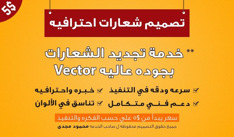 محمود مجدى - تصميم و تجديد الشعارات - مصر - 63+