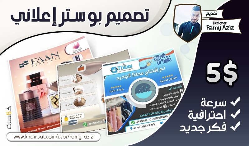 رامي عزيز - تصميم بوسترات - مصر - 163+