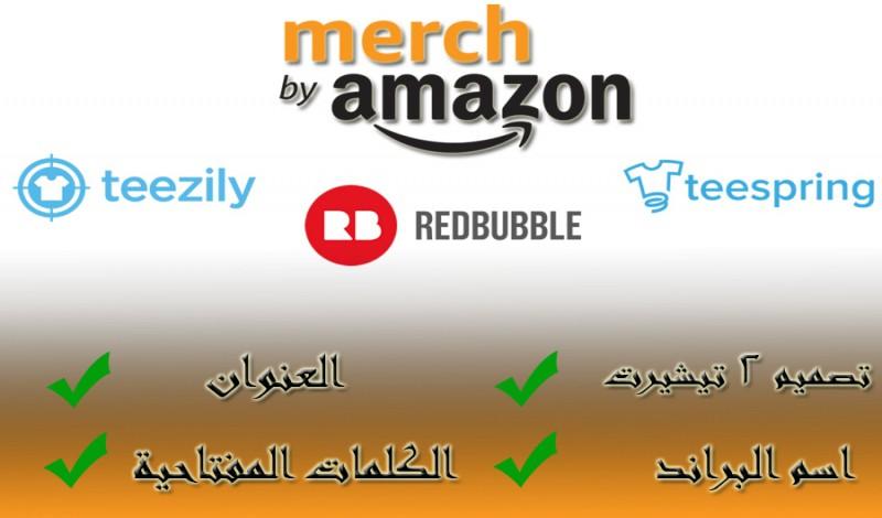 محمد أحمد - تصميم T-Shirts - مصر - 61+