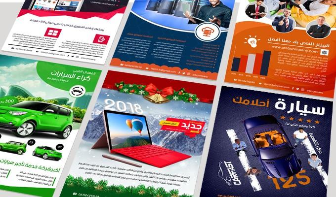 محترف الديزاين - تصميم بنرات فلايرات بروشورات و اغلفة كتب و مجلات و كروت شخصية - المغرب - 287+