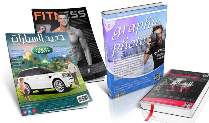 تصميم أغلفة الكتب والمجلات بشكل راقي واحترافي