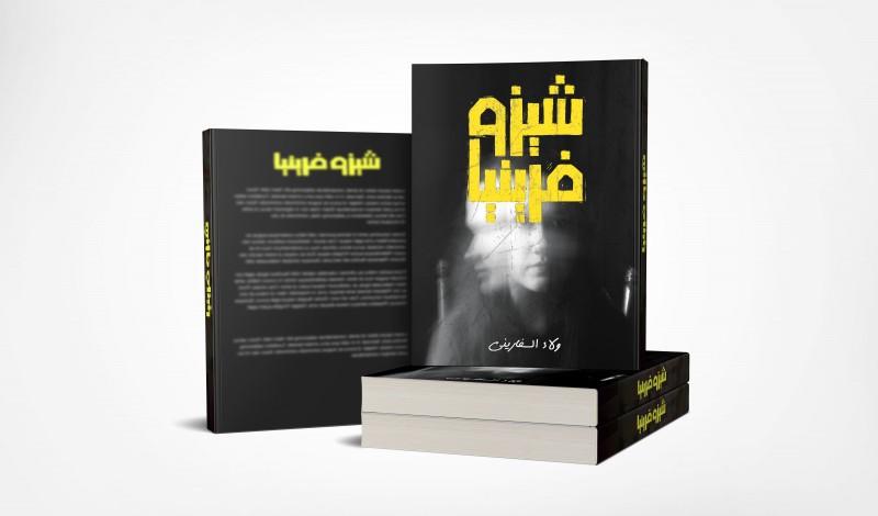 أحمد عثمان - تصميم أغلفة كتب او مجلات - مصر - 46+