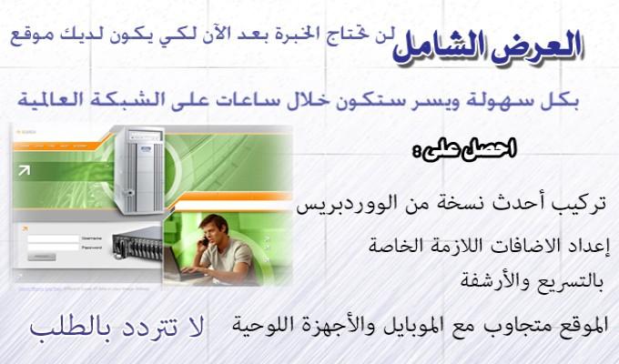 مصطفى محمد العشي - تطوير مواقع ووردبريس و برامج ذاتية و أرشفة و محاسبة - سوريا - 83+