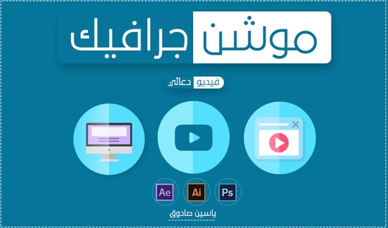Yassine Sadoq - تصميم مقدمات فديو و فديوهات موشن غرافك - 47+