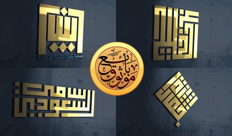 محمد أحمد فارس - تصميم شعارات و اسماء بالخط العربي - تركيا - 117 +