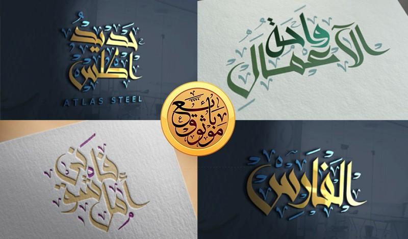 تصميم شعار بالخط الكوفي القيرواني السنبلي