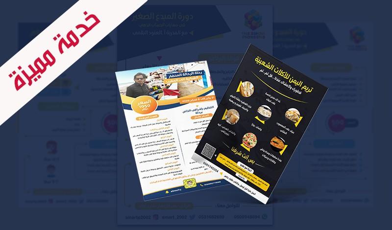 بلال مزياني - تصميم بوسترات و اعلانات - المغرب - 44+