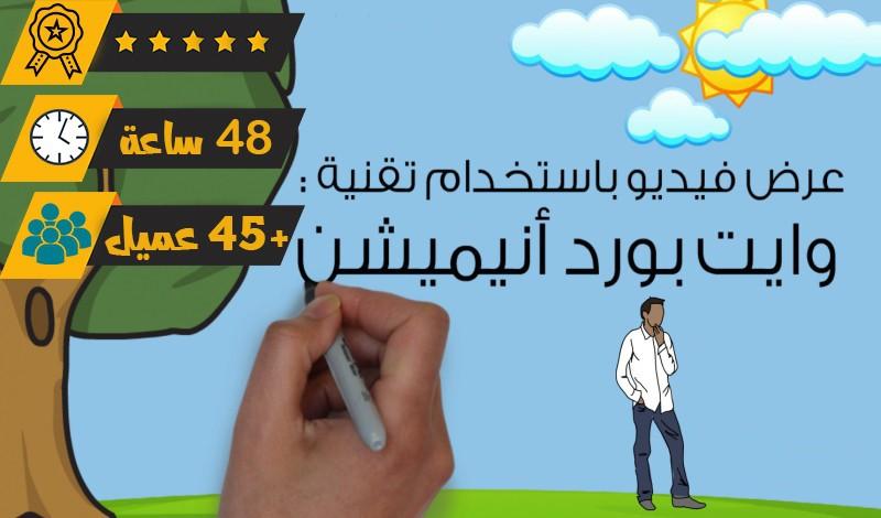 عبدالرحمن فرغلي - تصميم فديوهات اعلانية - مصر - 41+