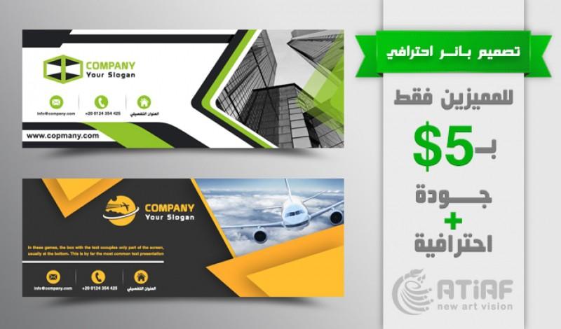 Mohamad Nasani - تصميم بنرات اعلانية و كفرات مواقع تواصل اجتماعي - سوريا - 38+