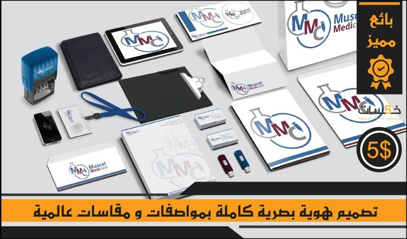 يحيى عمري - تصميم شعارات و هويات تجارية و بطاقات أعمال و اغلفة فيسبوك و تيشيرتات - الجزائر - 53+