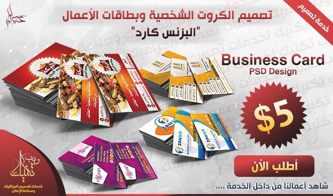 تصميم بطاقات الأعمال بزنس كارد