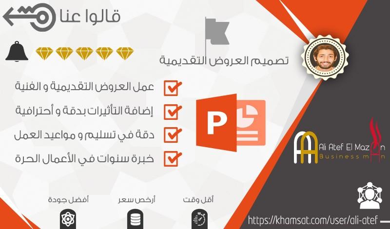 Ali Atef El Mazon - تصميم عروض بوربوينت - مصر - 46+