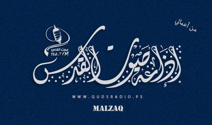 Malzaq Malzaq - تصميم اسم او شعار بالخط العربي - فلسطين - 125+
