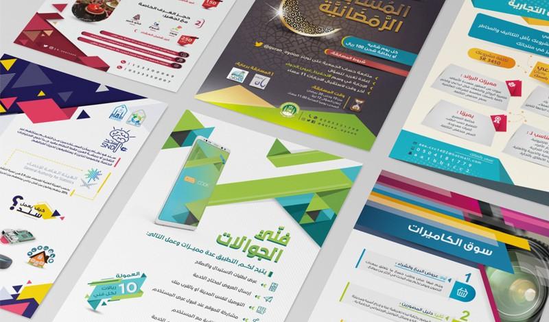 التصميم الشامل لمجال المنشورات الإعلانية