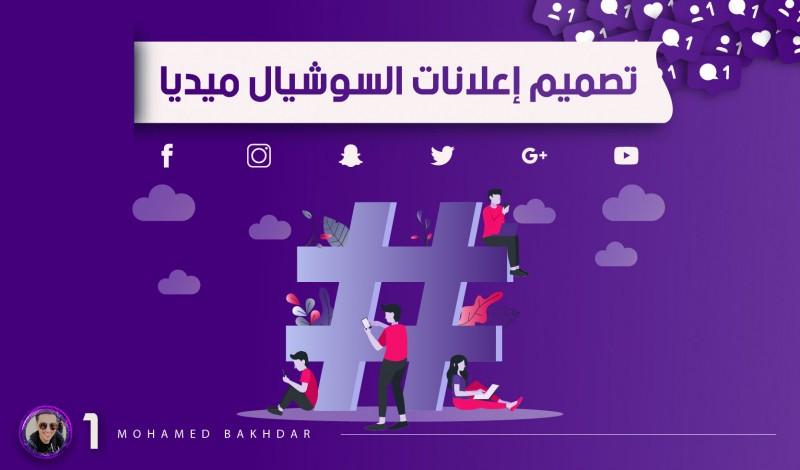 محمد بخضر - تصميم إعلانات السوشيال ميديا - اليمن - 45+