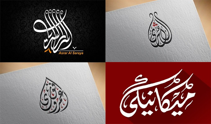 محمد عبد الله روبي - تصميم شعارات و مخطوطات - مصر - 293+
