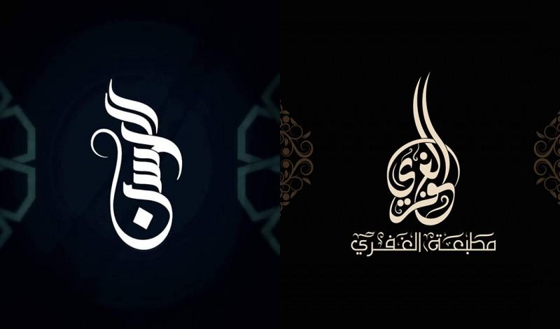كتابة المخطوطات والأسماء بالخط العربى