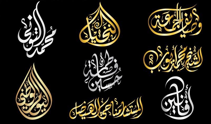 أحمد أيمن عبد الفتاح - مصر - كتابة المخطوطات والشعارات والأسماء بالخط العربى - 31+