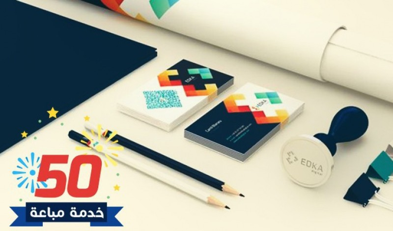تصميم هوية تجاريه كاملة للشركات والمواقع والمؤسسات