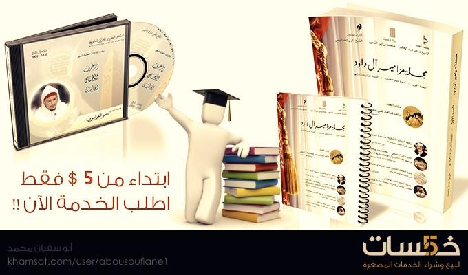 محمد وعزوز - تصميم شعارات و أغلفة كتب - المغرب - 71+