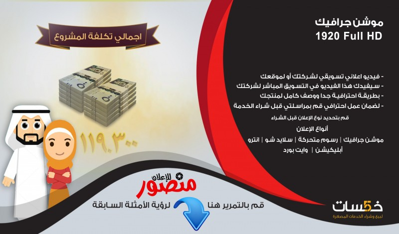 محمد منصور محمد سعد - تصميم فديوهات اعلانية - مصر - 74+