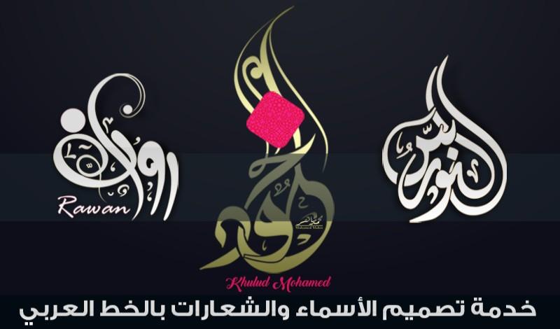 اصمم اسمك او اي كلمة تريد سواء عربي او انجليزي بالخط العربي