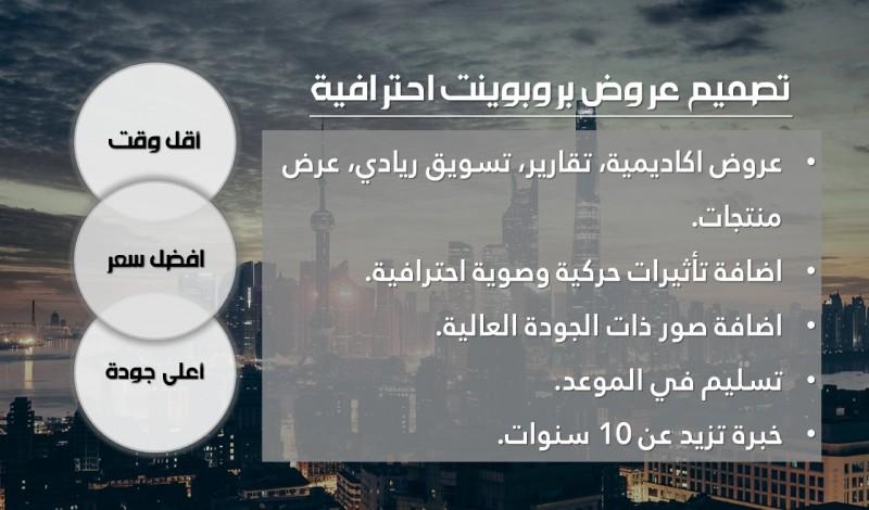 محمد العفيفي - تصميم عروض بوربوينت - فلسطين - 47+