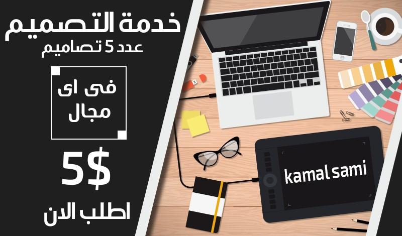 كمال سامى - تصاميم اعلانية و بوستات تواصل اجتماعي - مصر - 116+