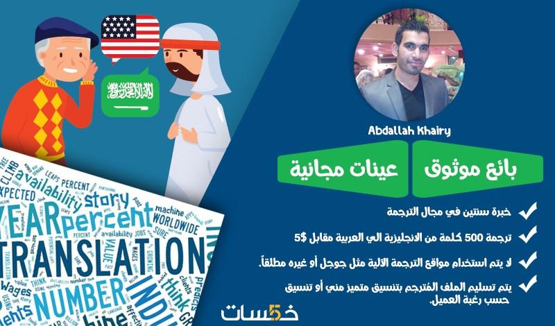 ترجمة 500 كلمة من الانجليزية للعربية يدويا ببراعة ودقة